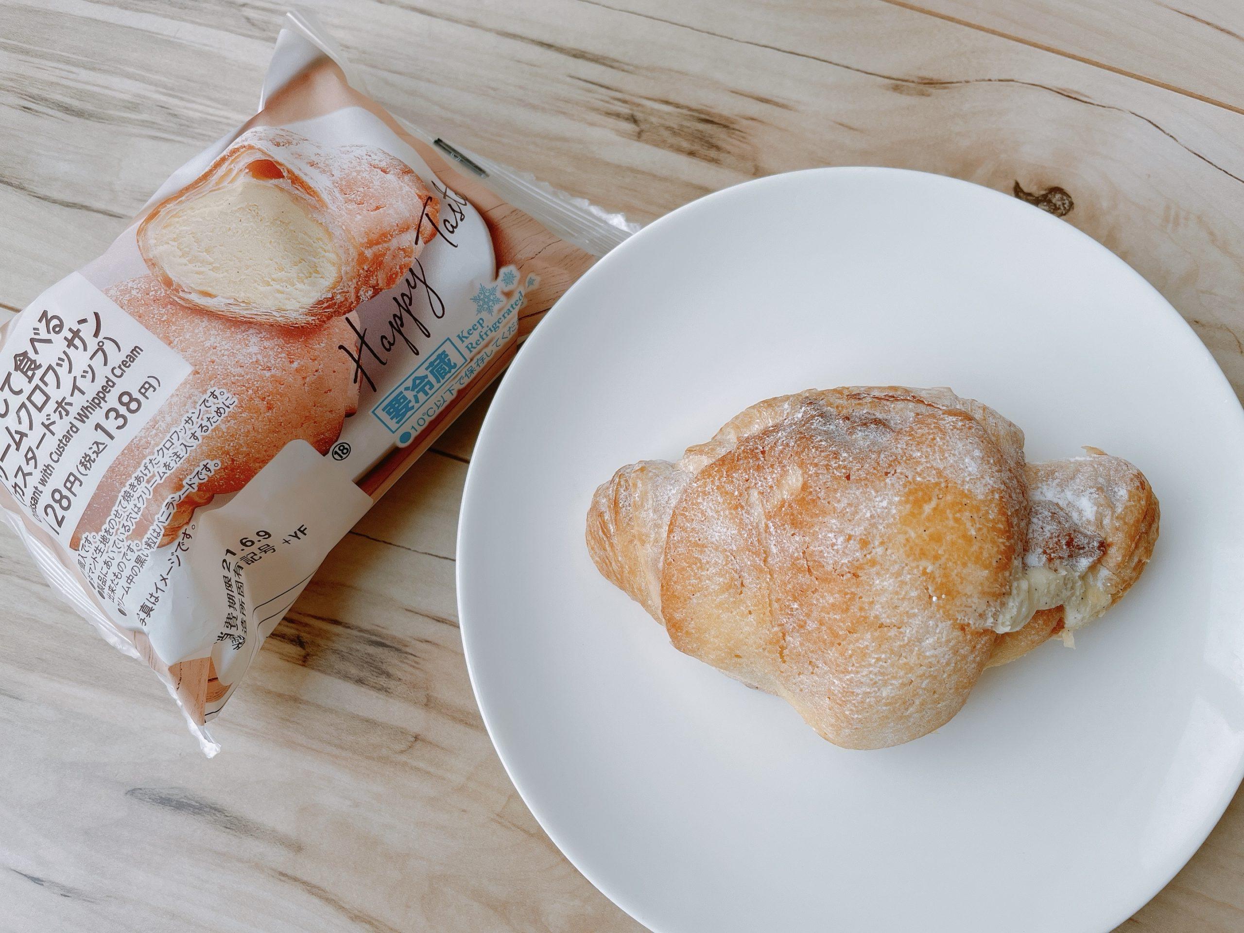 冷やして食べるクリームクロワッサン(カスタードホイップ)は、シュークリームっぽい香り
