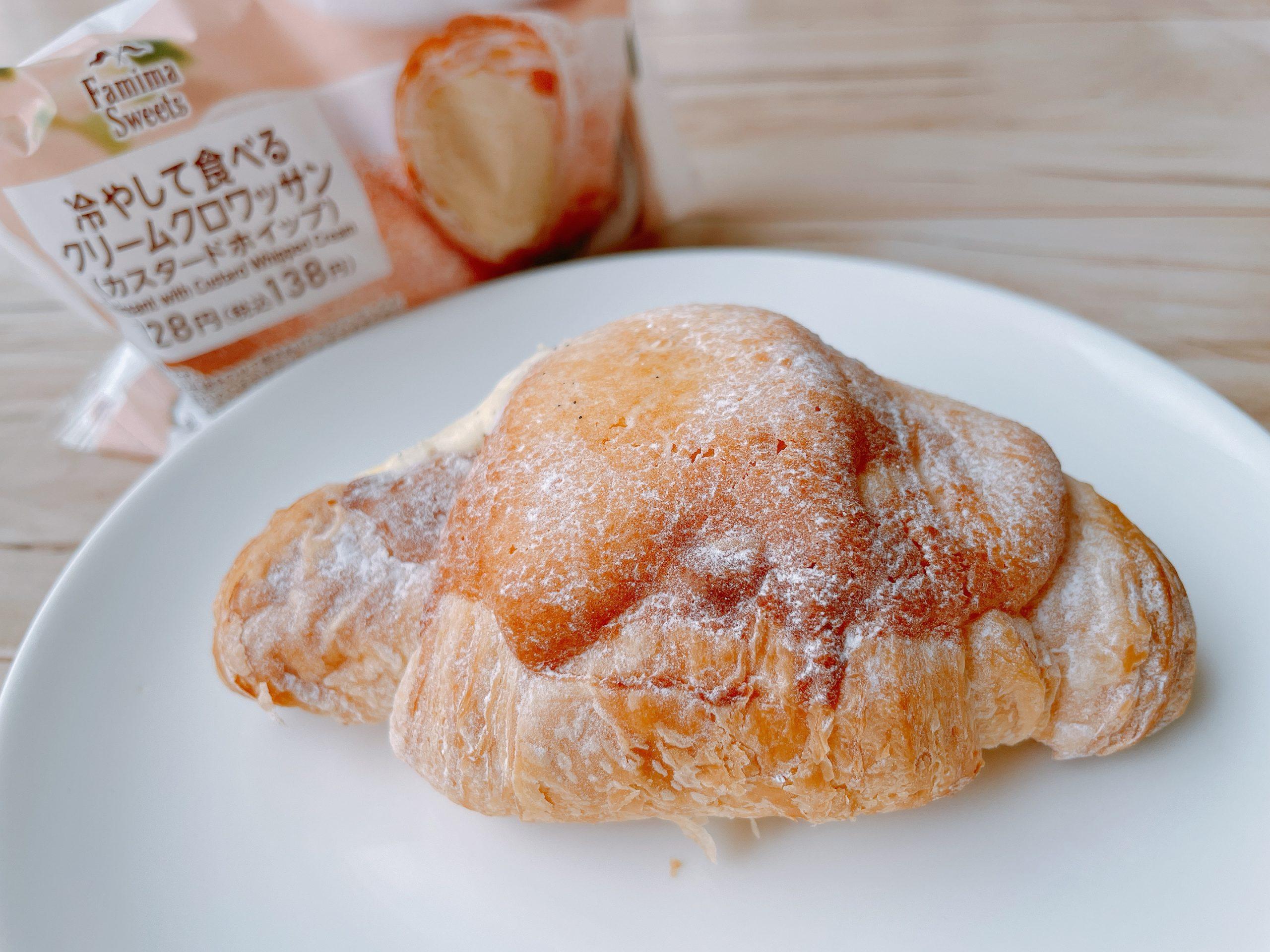 冷やして食べるクリームクロワッサン(カスタードホイップ)の見た目や表面の質感は、クロワッサンぽくない