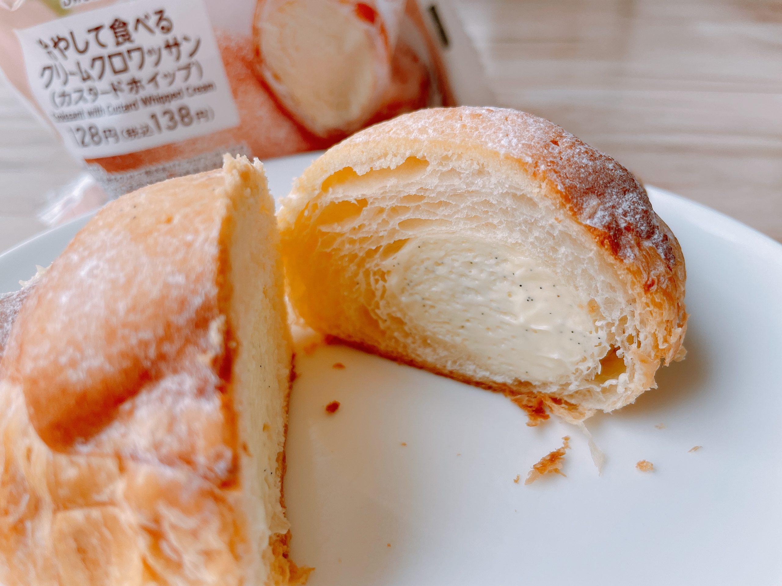 冷やして食べるクリームクロワッサン(カスタードホイップ)のクリームは口どけが素晴らしい