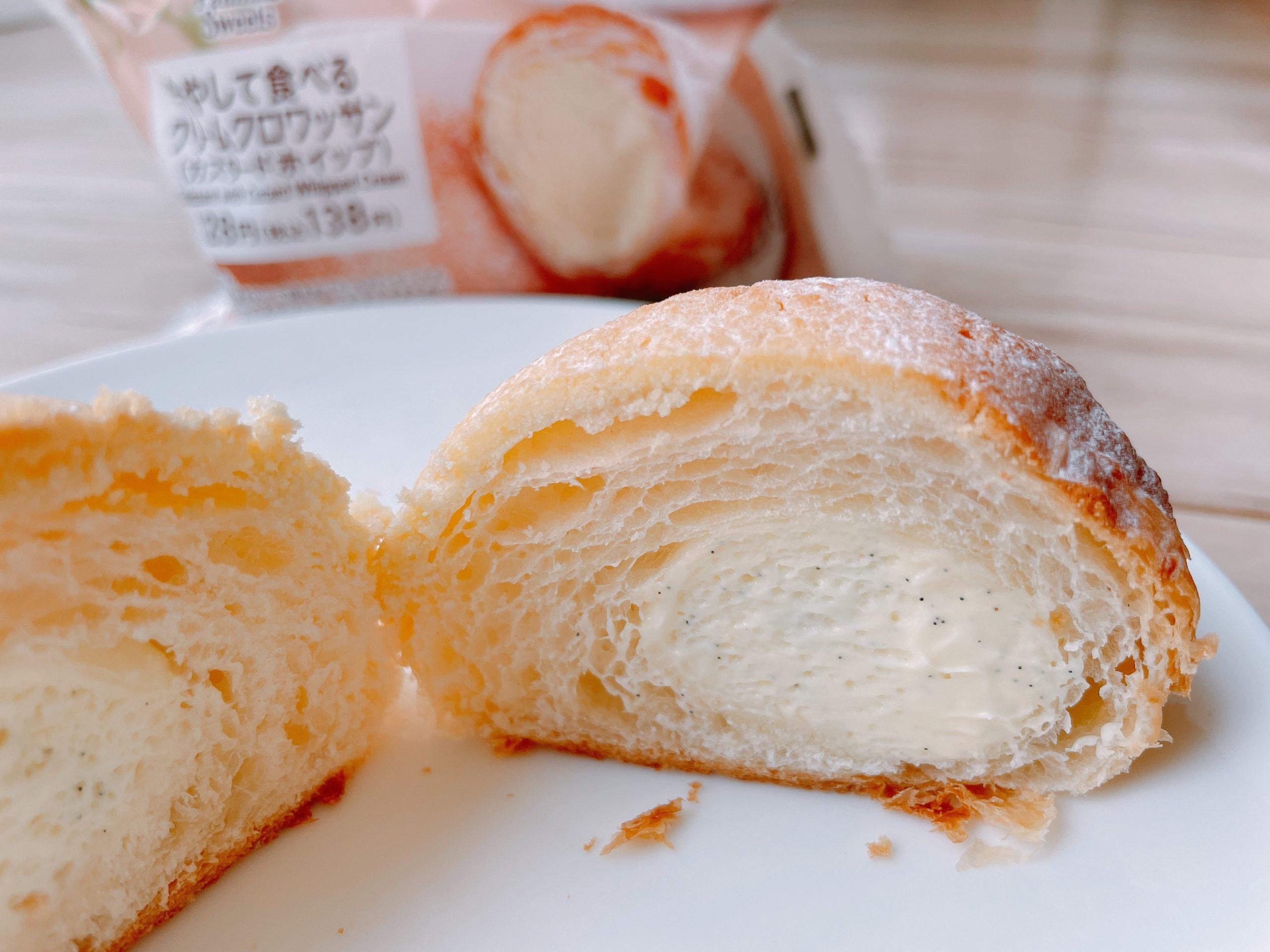 冷やして食べるクリームクロワッサン(カスタードホイップ)の中は、ぎっしりとクリームが詰まってます