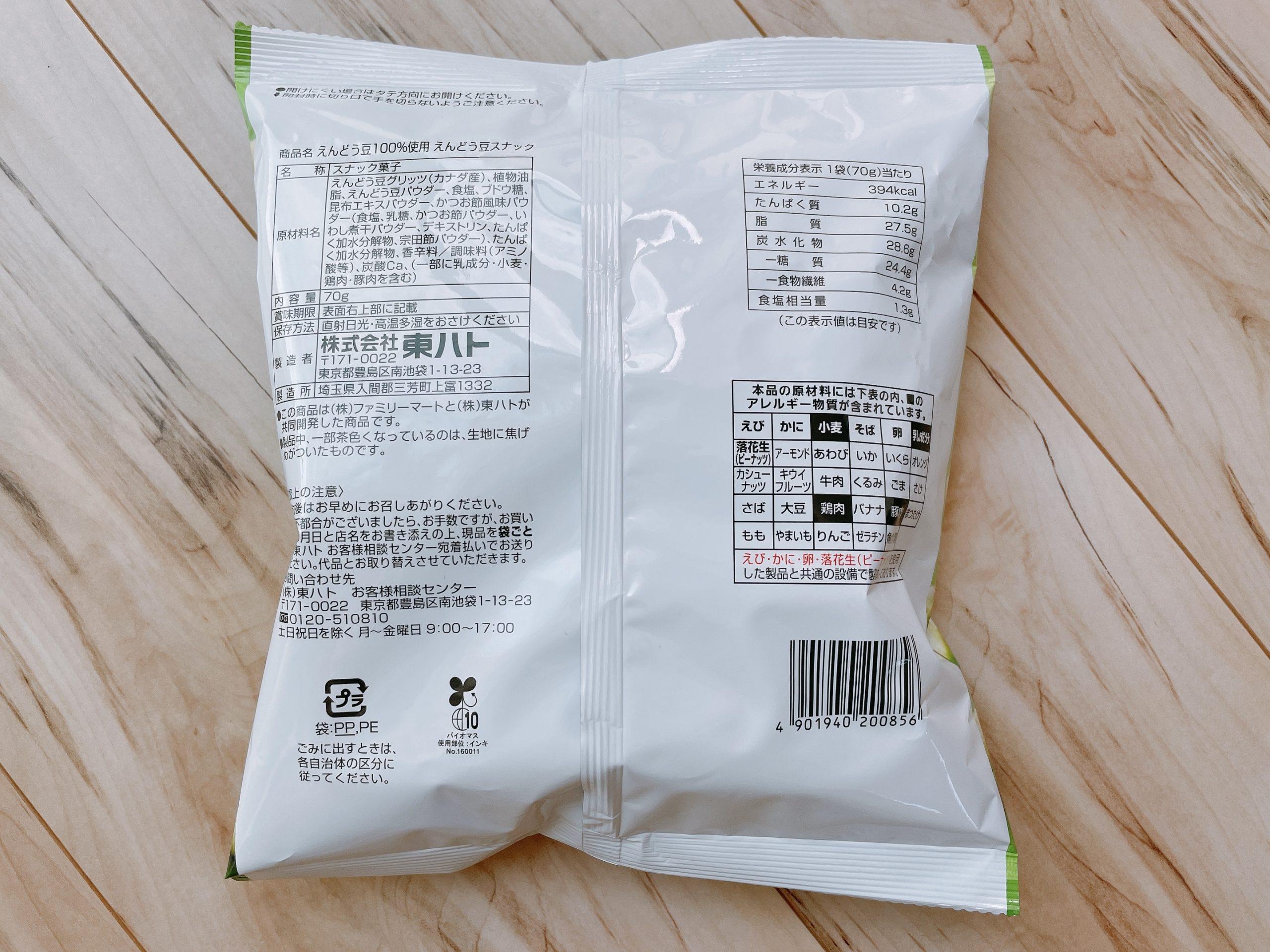 えんどう豆100%使用えんどう豆スナックの原材料やカロリーなど