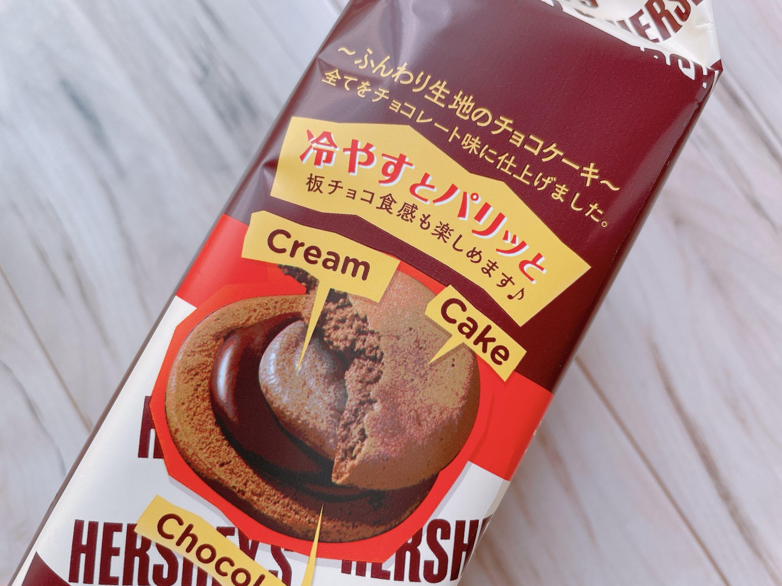ハーシーチョコケーキは冷やすと食感が変わる