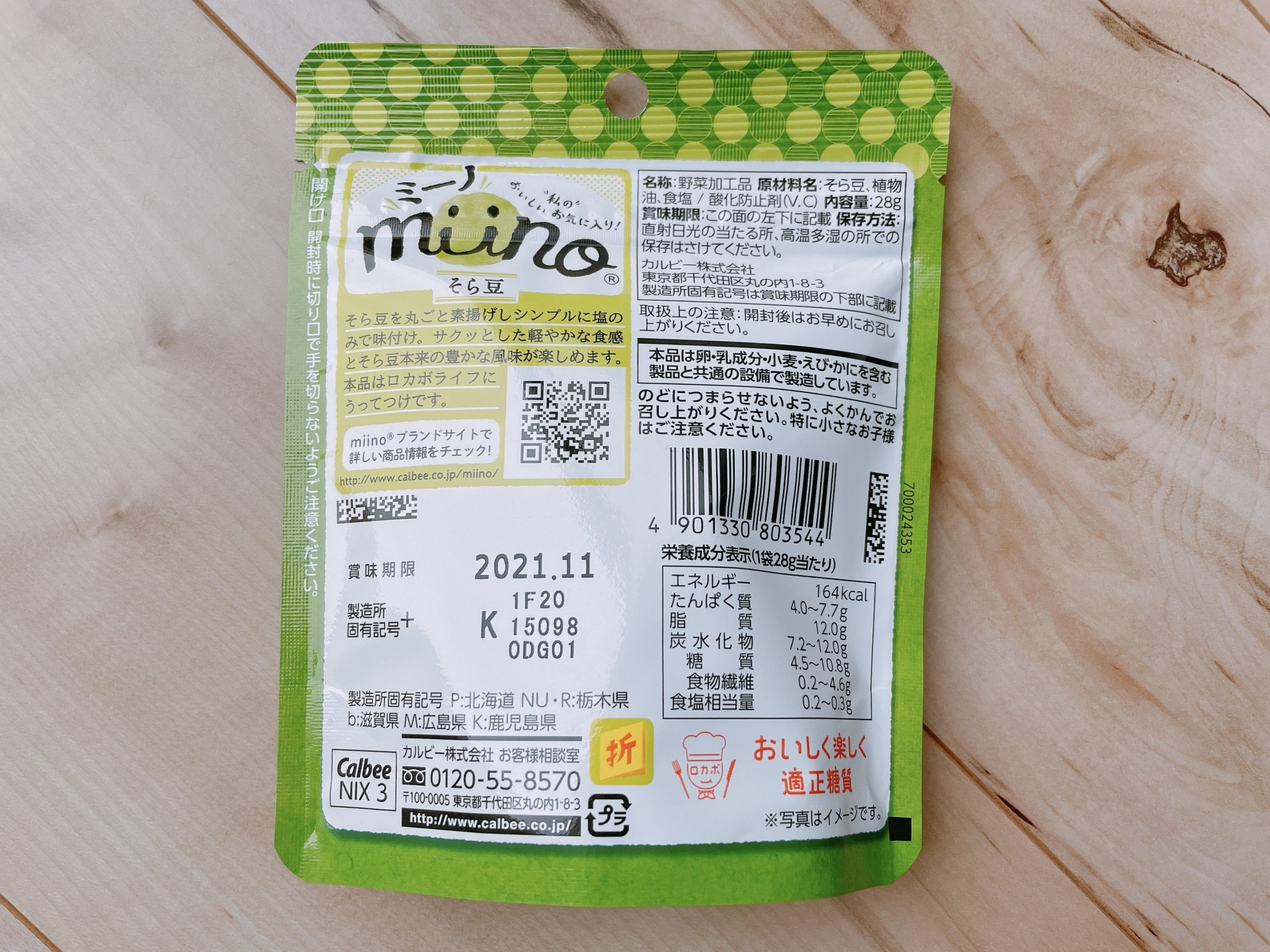 ミーノ<そら豆しお味>の原材料やカロリーなど