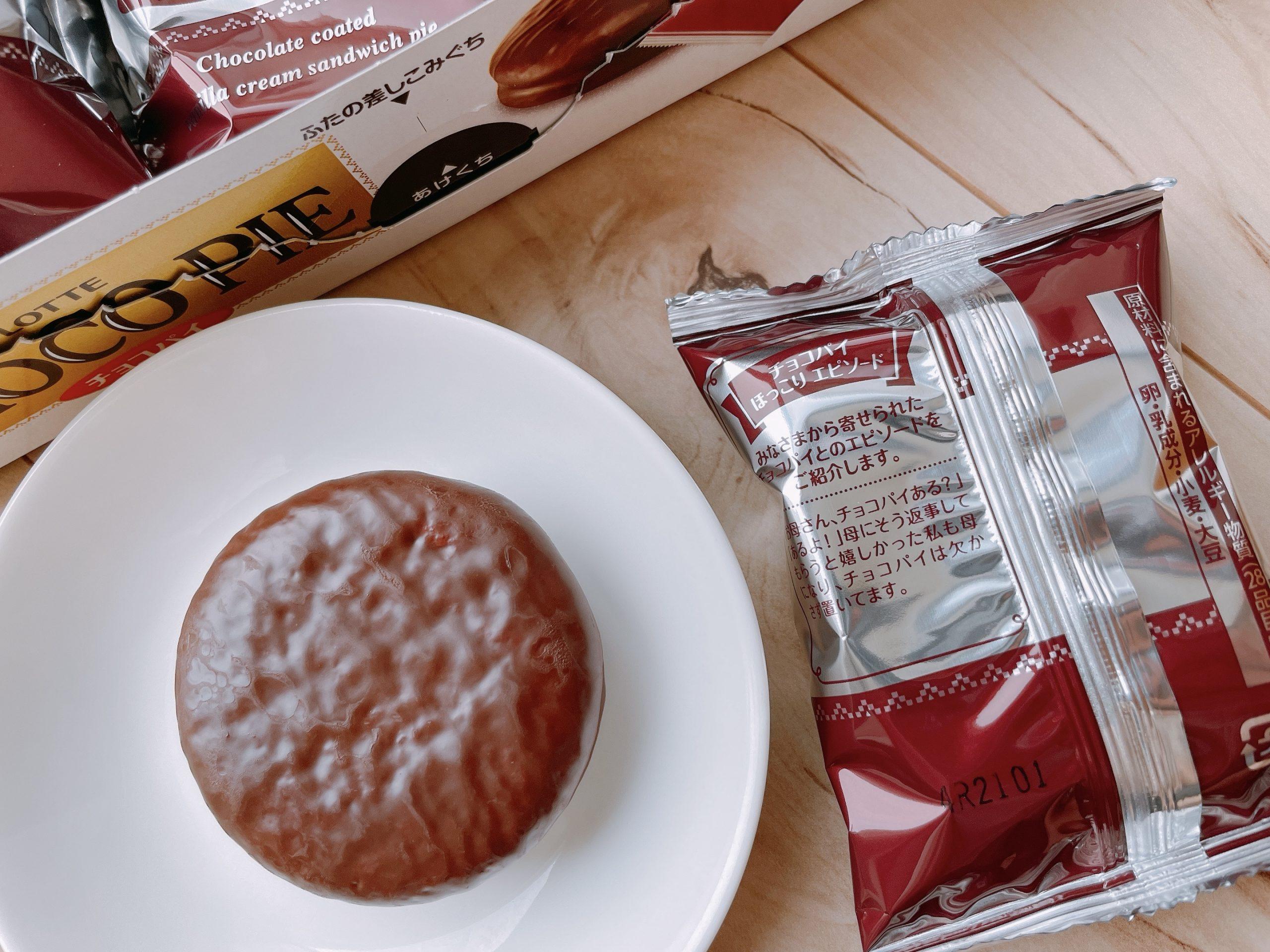ロッテのチョコパイの個包装の裏側に、ほっこりエピソード
