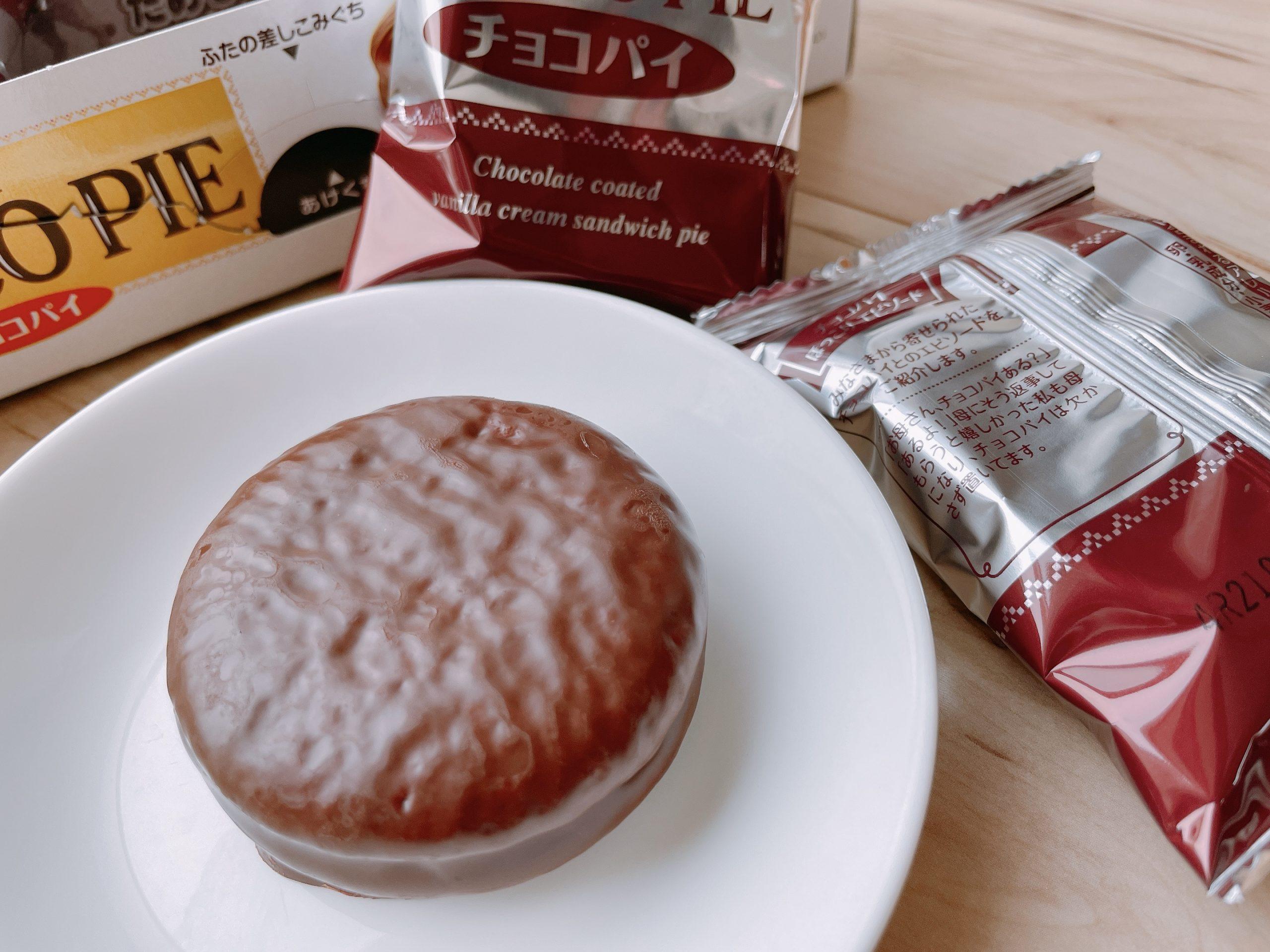 ロッテのチョコパイは口どけがよく甘さが一気に広がる