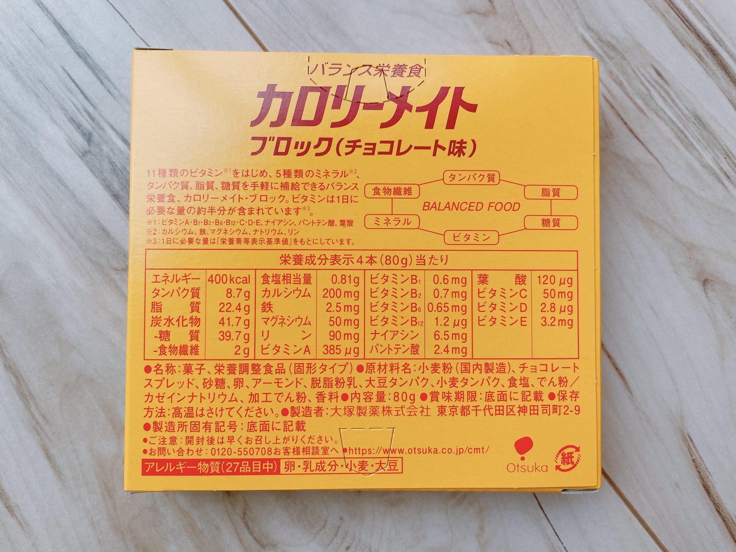 カロリーメイト ブロック チョコレート味の原材料やカロリーなど