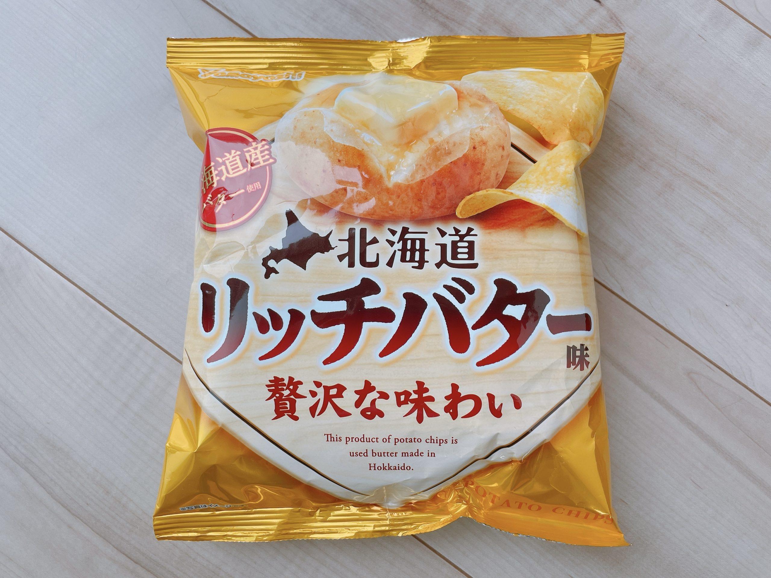 ポテトチップス<北海道リッチバター味>パッケージ