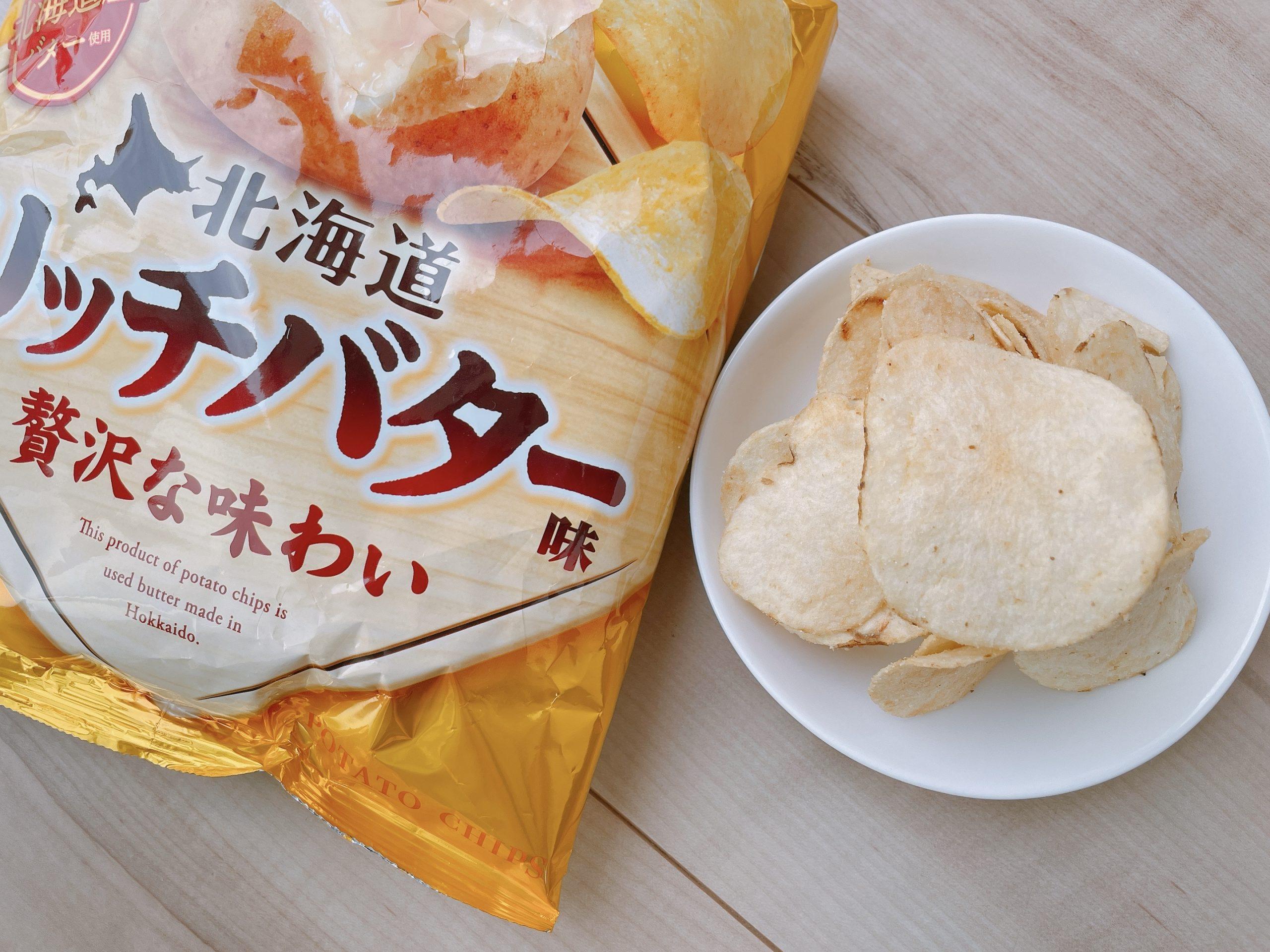 ポテトチップス<北海道リッチバター味>は、意外にあっさりした味