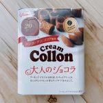 クリームコロン<大人のショコラ>のパッケージ