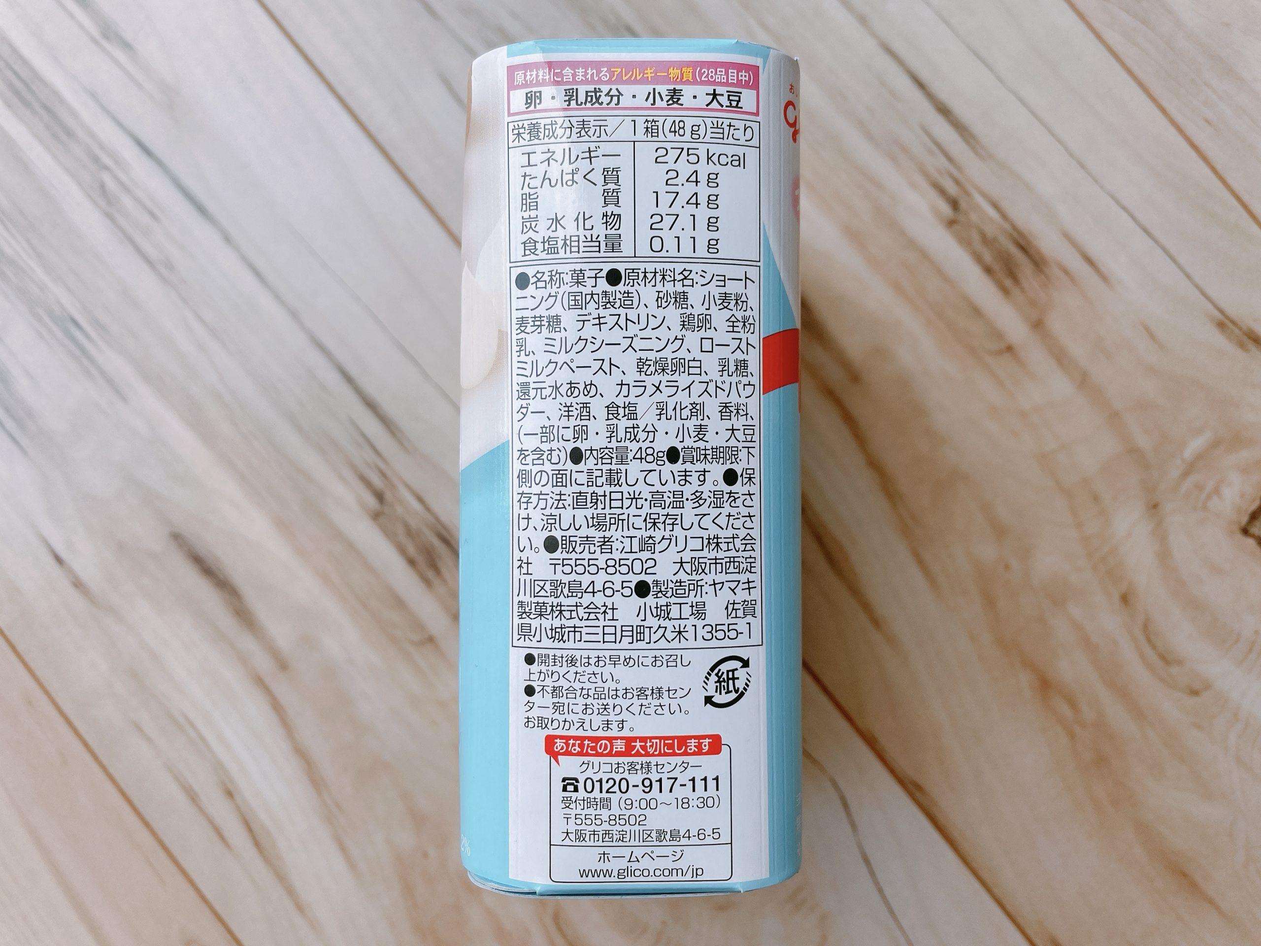 クリームコロン<大人のミルク>原材料やカロリーなど