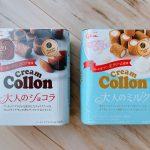 クリームコロン<大人のミルク>と<大人のショコラ>のパッケージ