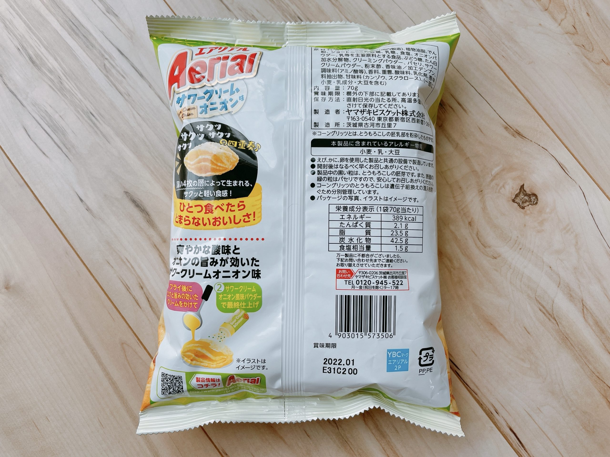 エアリアル<サワークリームオニオン味>の原材料やカロリーなど