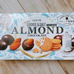 アーモンドチョコレート<クッキー&ソルト>のパッケージ
