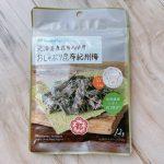 北海道産昆布を使用 おしゃぶり昆布紀州梅のパッケージ