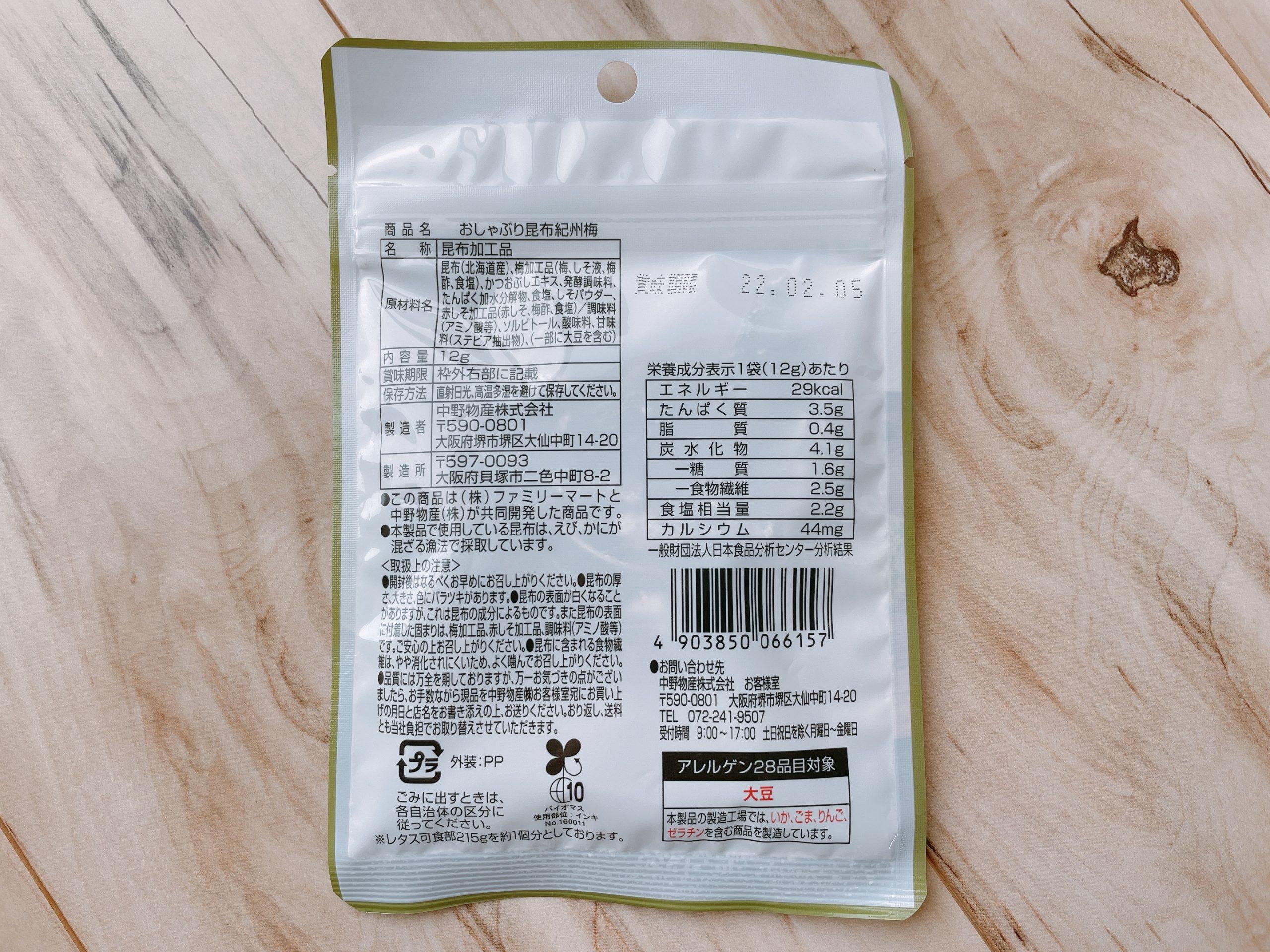 北海道産昆布を使用 おしゃぶり昆布紀州梅の原材料やカロリーなど