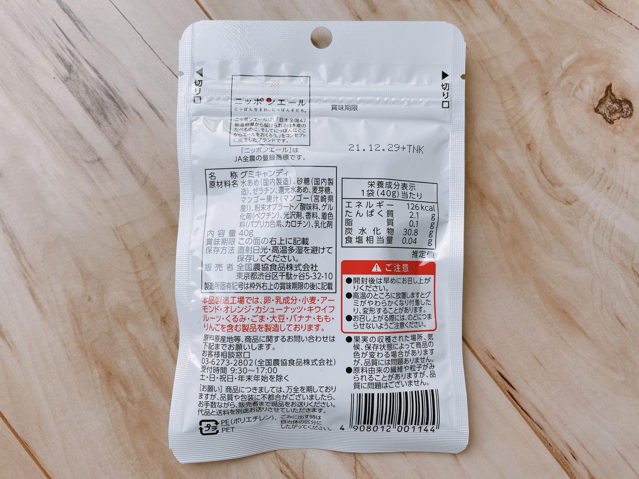 ニッポンエールの宮崎県産マンゴーグミ原材料やカロリーなど