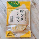 南信州菓子工房の輪切りレモンのパッケージ