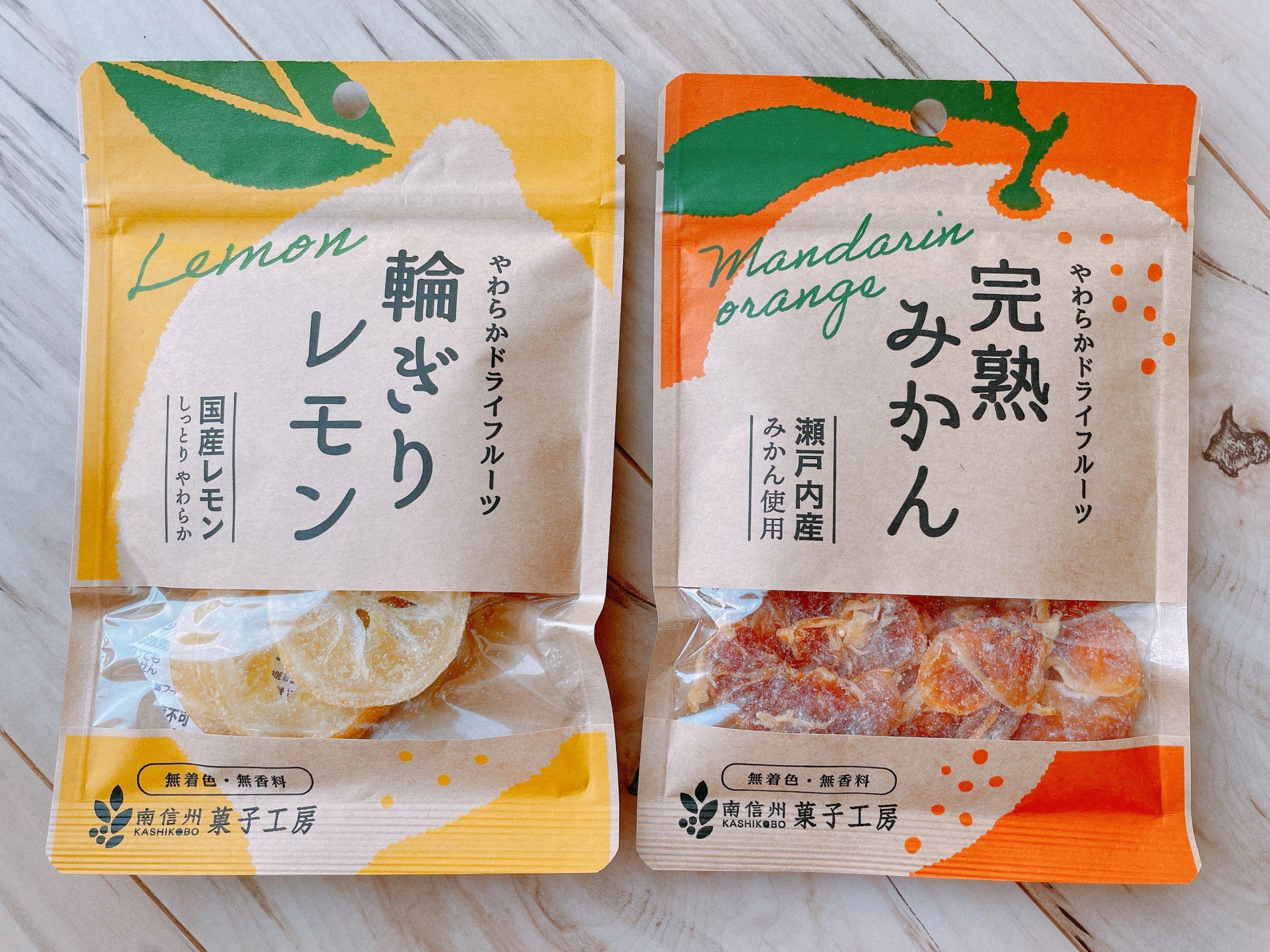 南信州菓子工房の輪切りレモンと完熟みかんのパッケージ