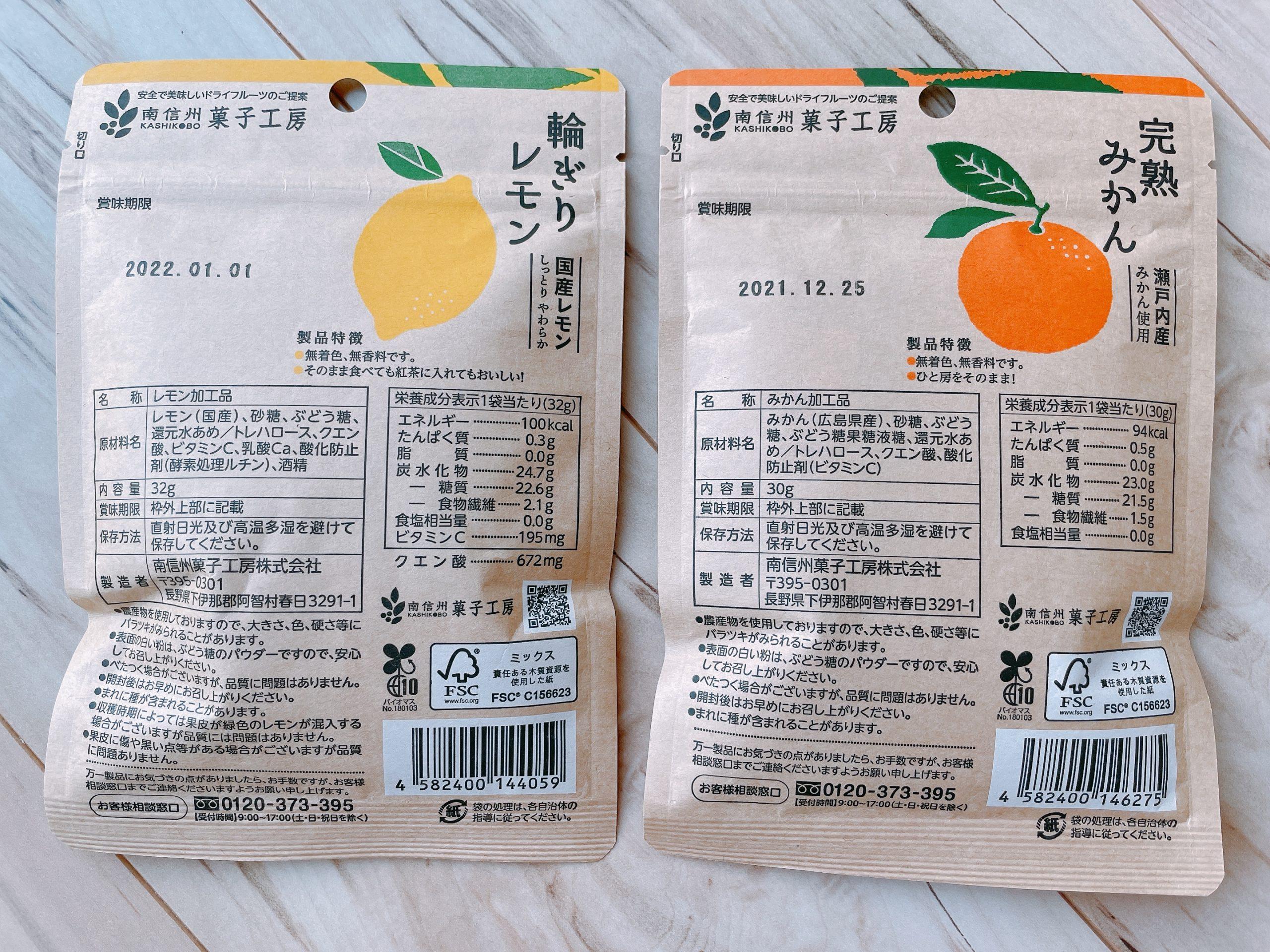 南信州菓子工房の輪切りレモンと完熟みかん原材料やカロリーなど
