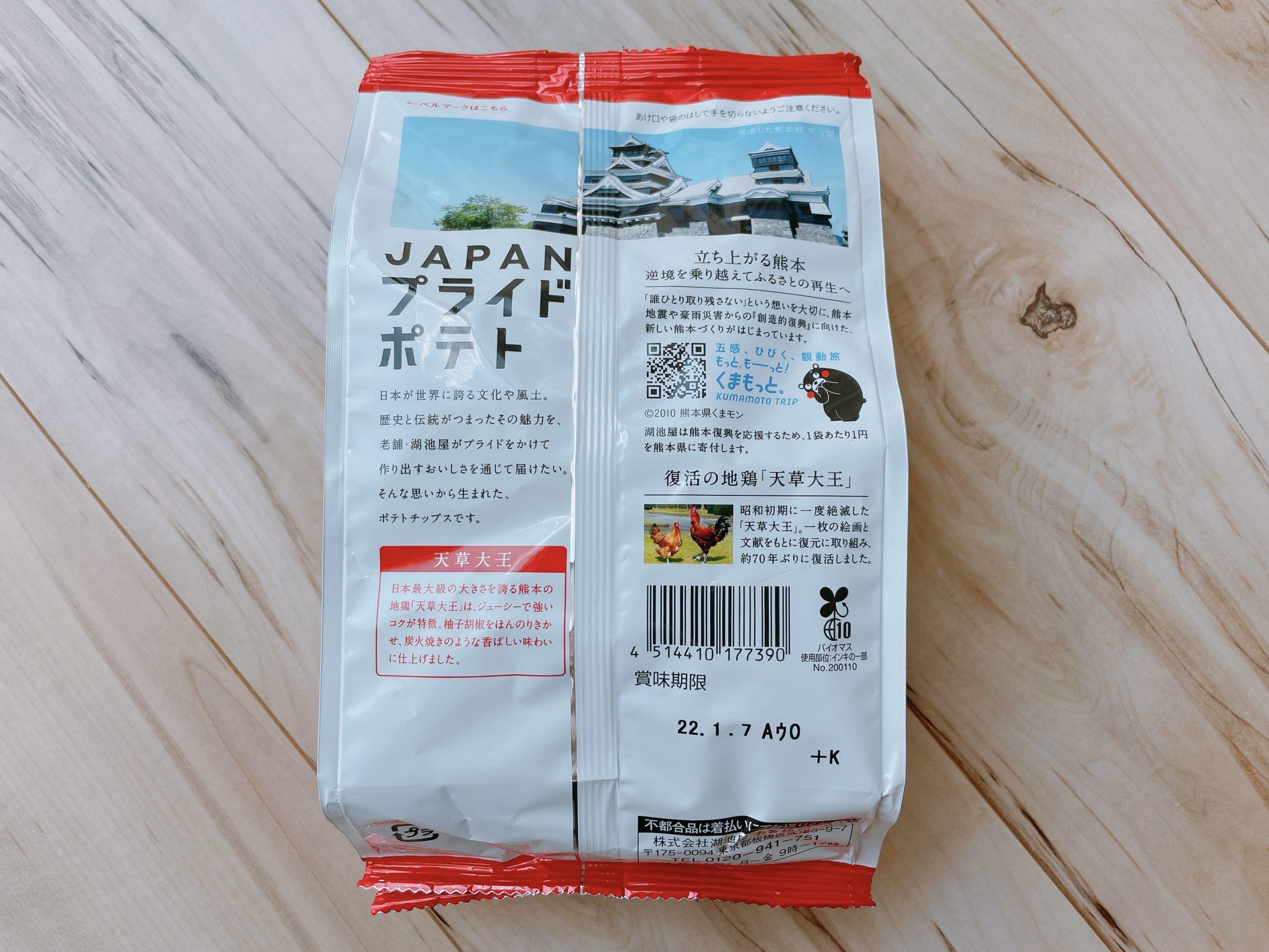 プライドポテト<熊本 復活の地鶏>のパッケージ裏