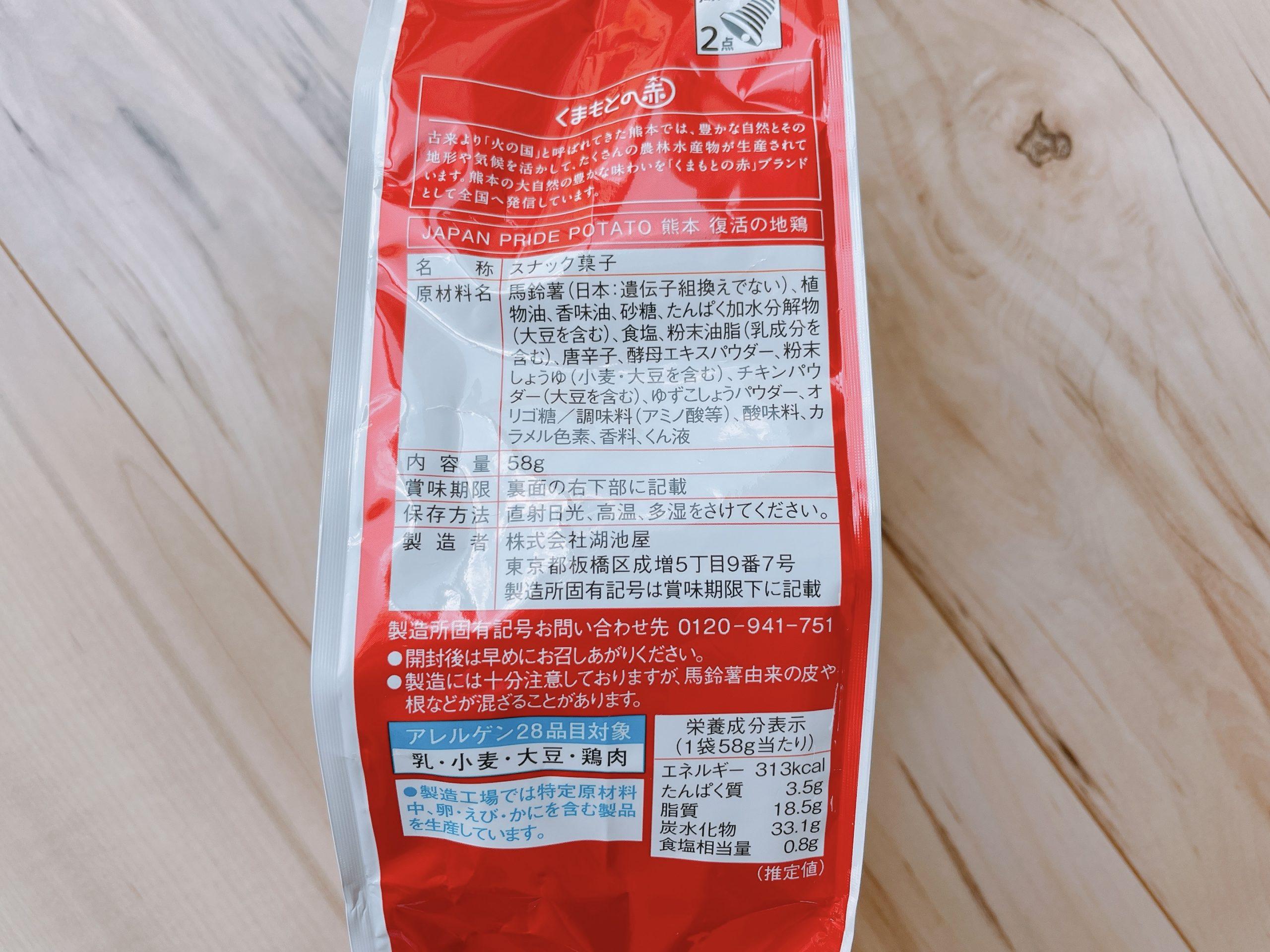 プライドポテト<熊本 復活の地鶏>原材料やカロリーなど