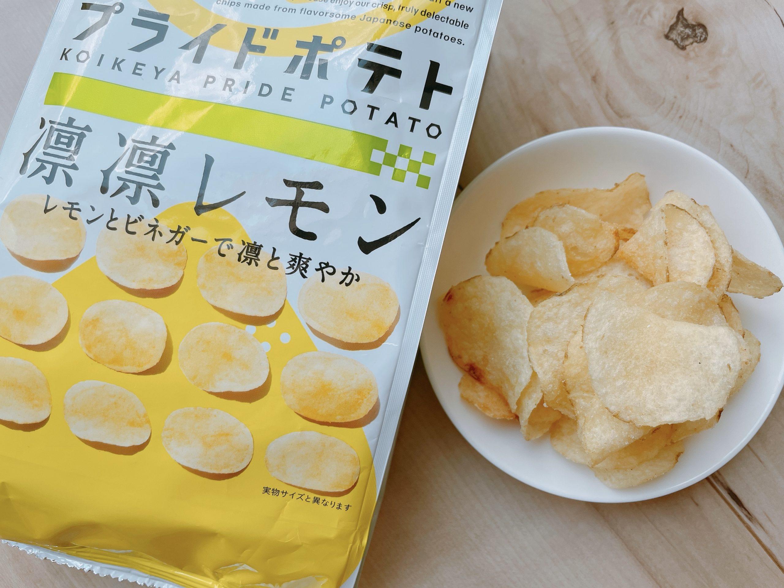 プライドポテト<凛凛レモン>食べると非常に爽やか