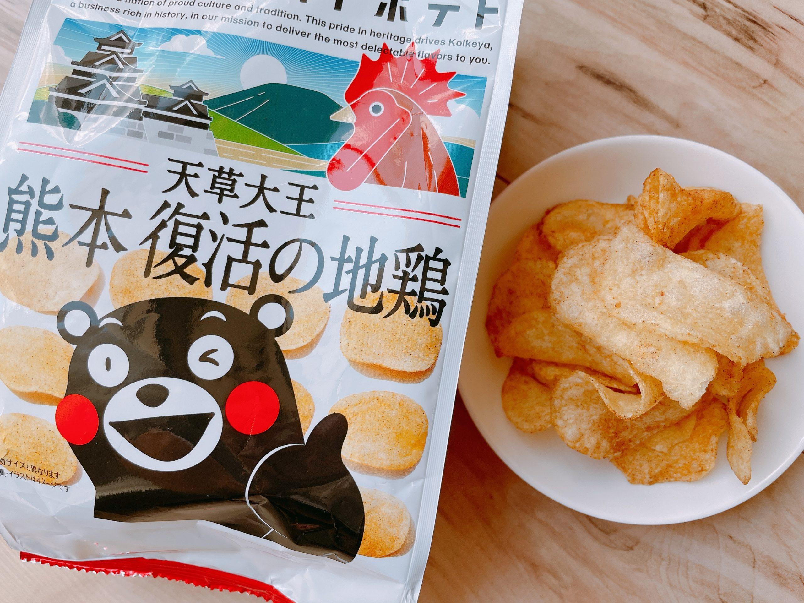 プライドポテト<熊本 復活の地鶏>食べだすとなぜかクセになる