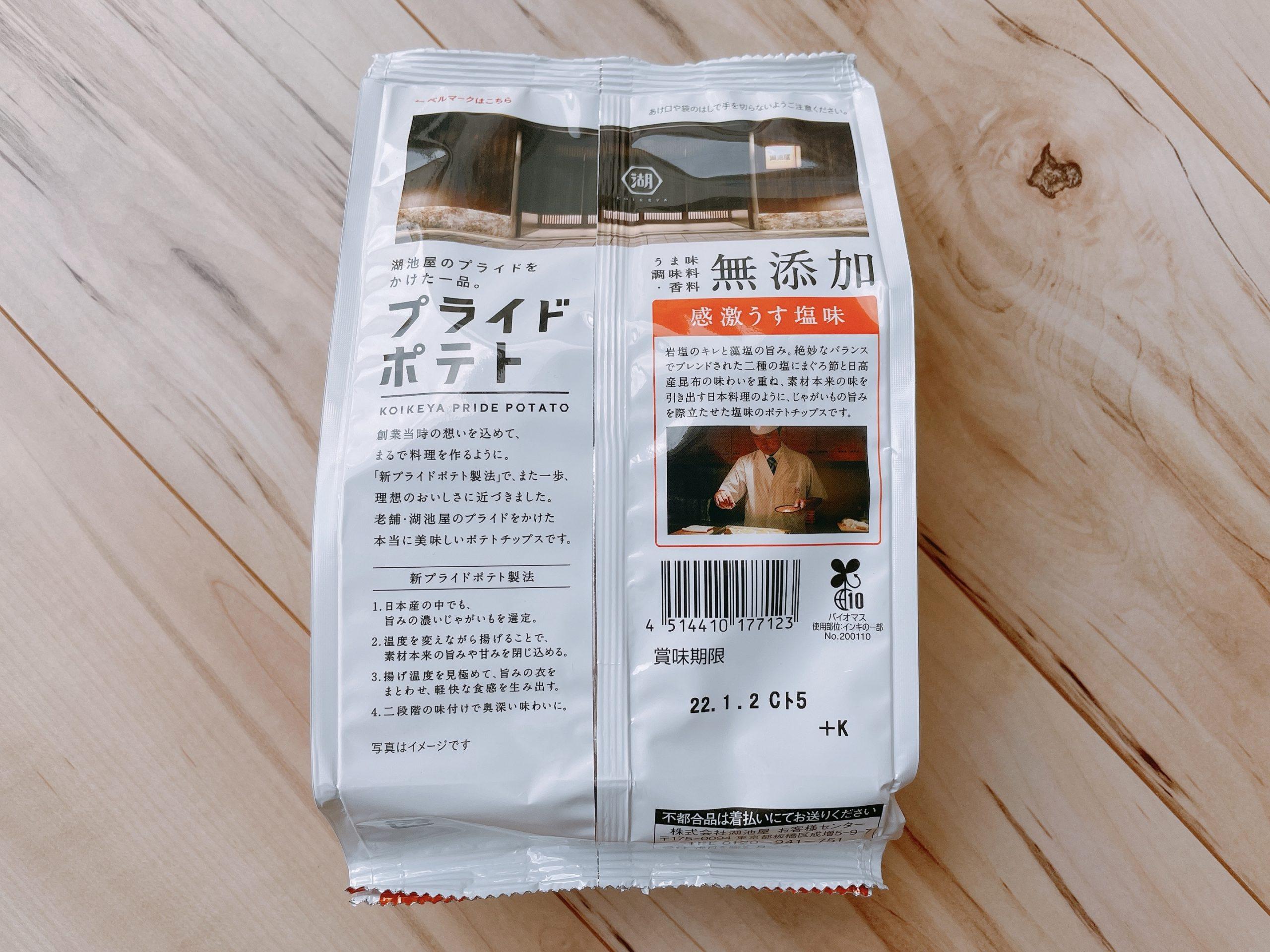 プライドポテト<感激うす塩味>のパッケージ裏