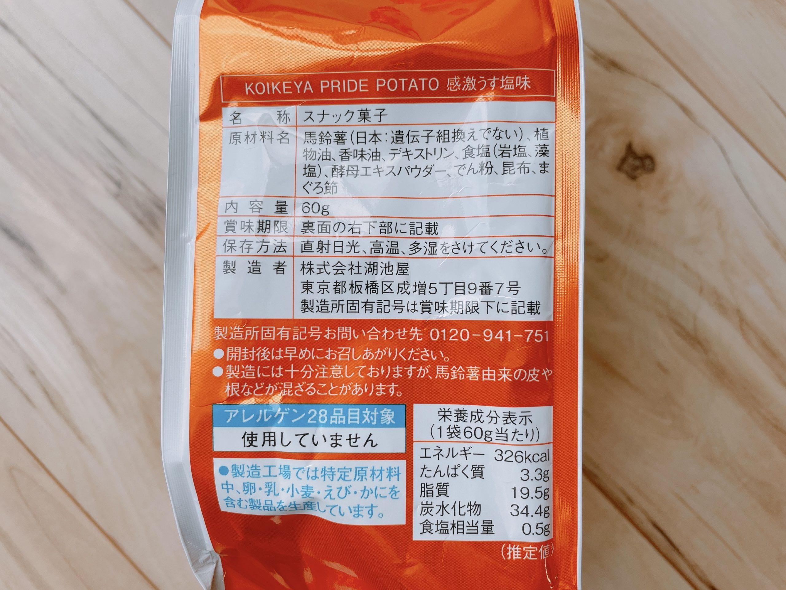 プライドポテト<感激うす塩味>の原材料やカロリーなど