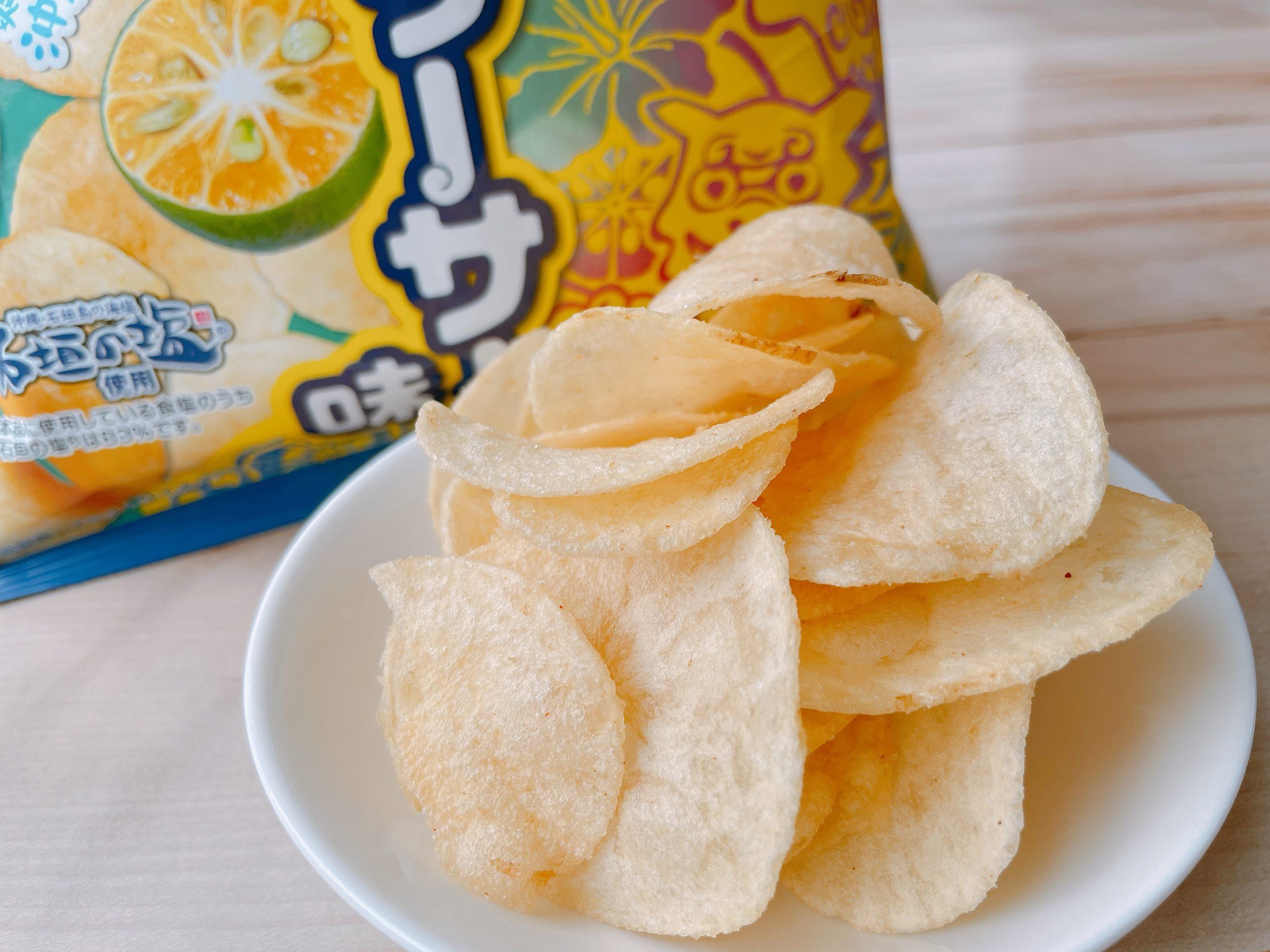 ポテトチップス<シークワーサー味>は、ゆったり食べられる味