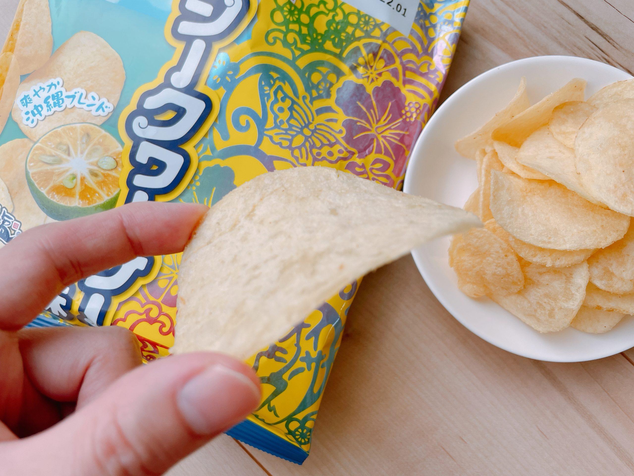 ポテトチップス<シークワーサー味>は、一気に食べるにはもったいない