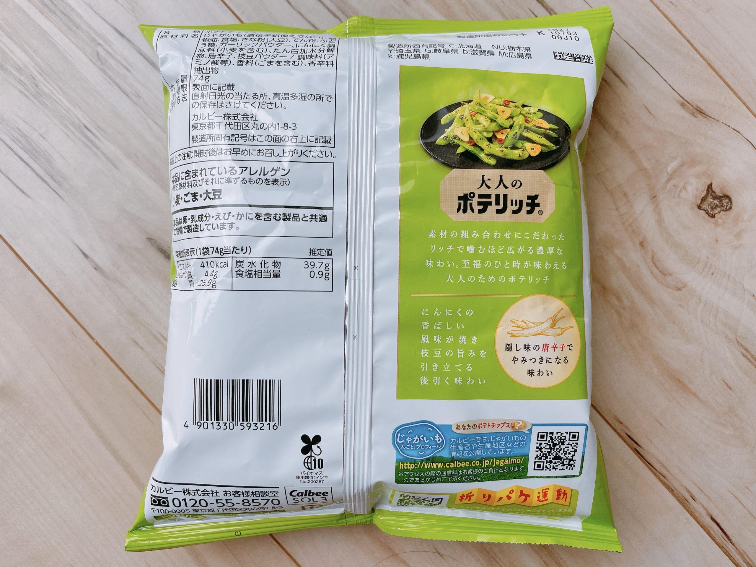 大人のポテリッチ<焼き枝豆ガーリック味>原材料やカロリーなど