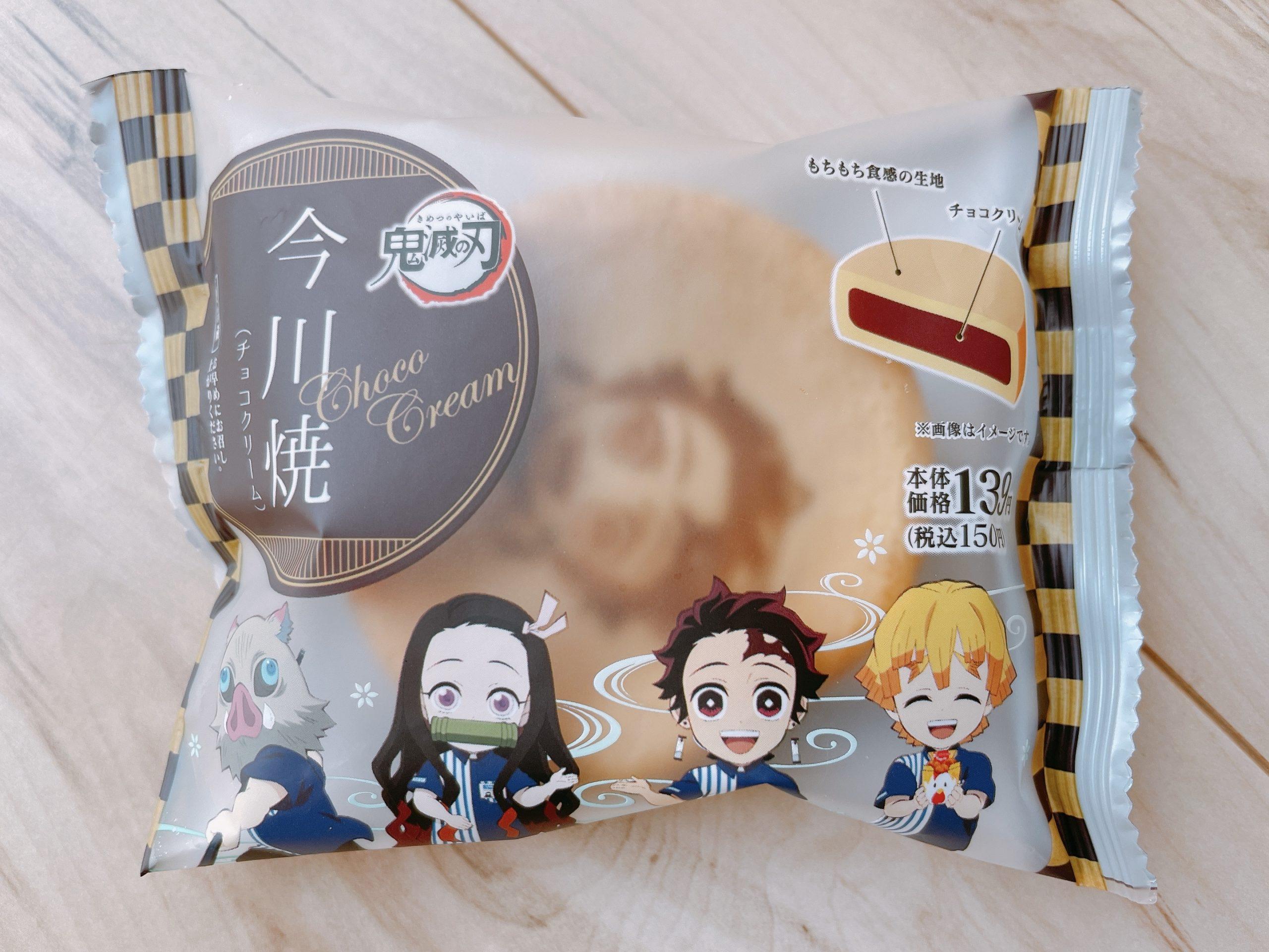 「鬼滅の刃」今川焼(チョコクリーム)のパッケージ