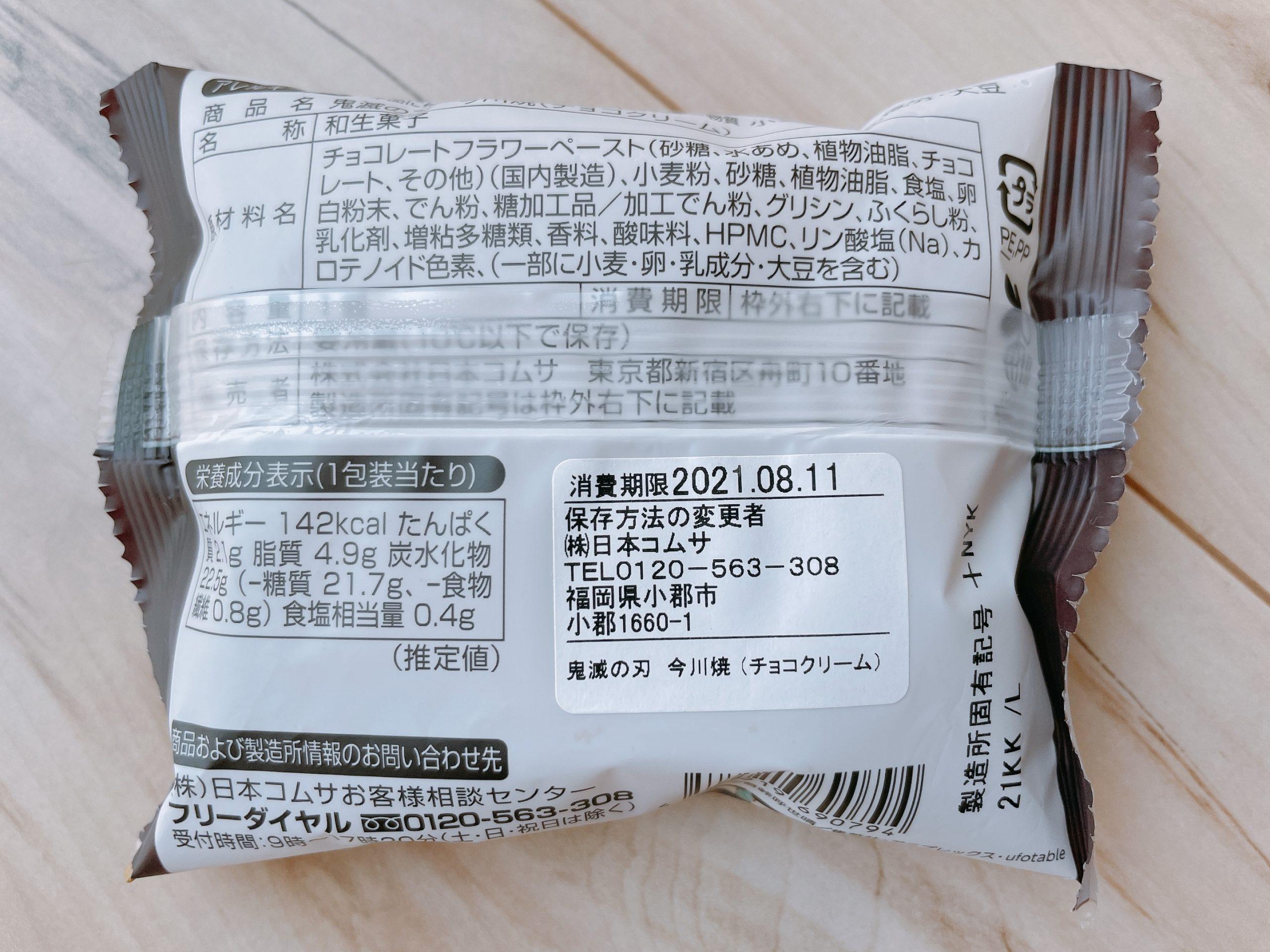「鬼滅の刃」今川焼(チョコクリーム)原材料やカロリーなど