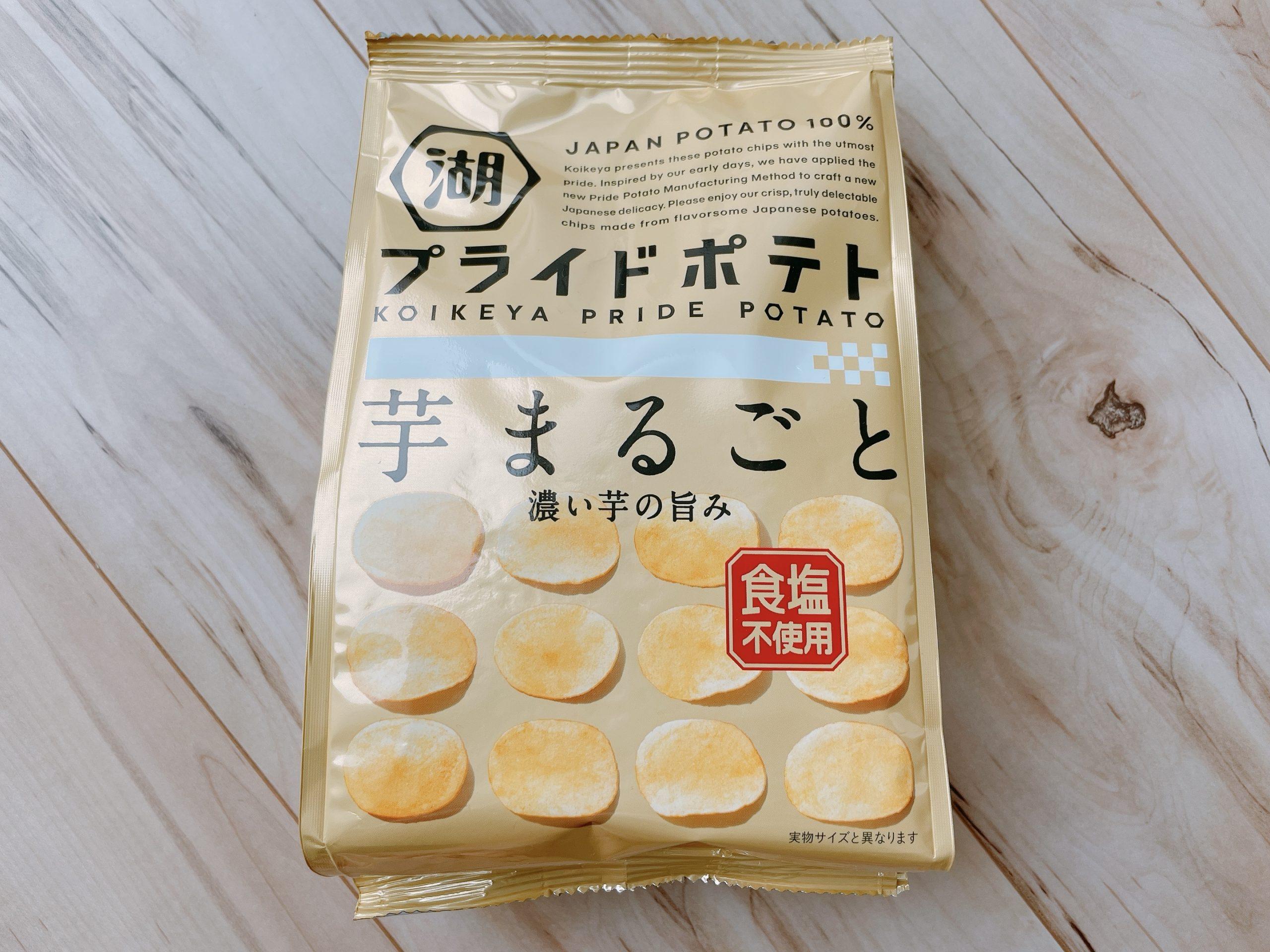 プライドポテト<芋まるごと>パッケージ