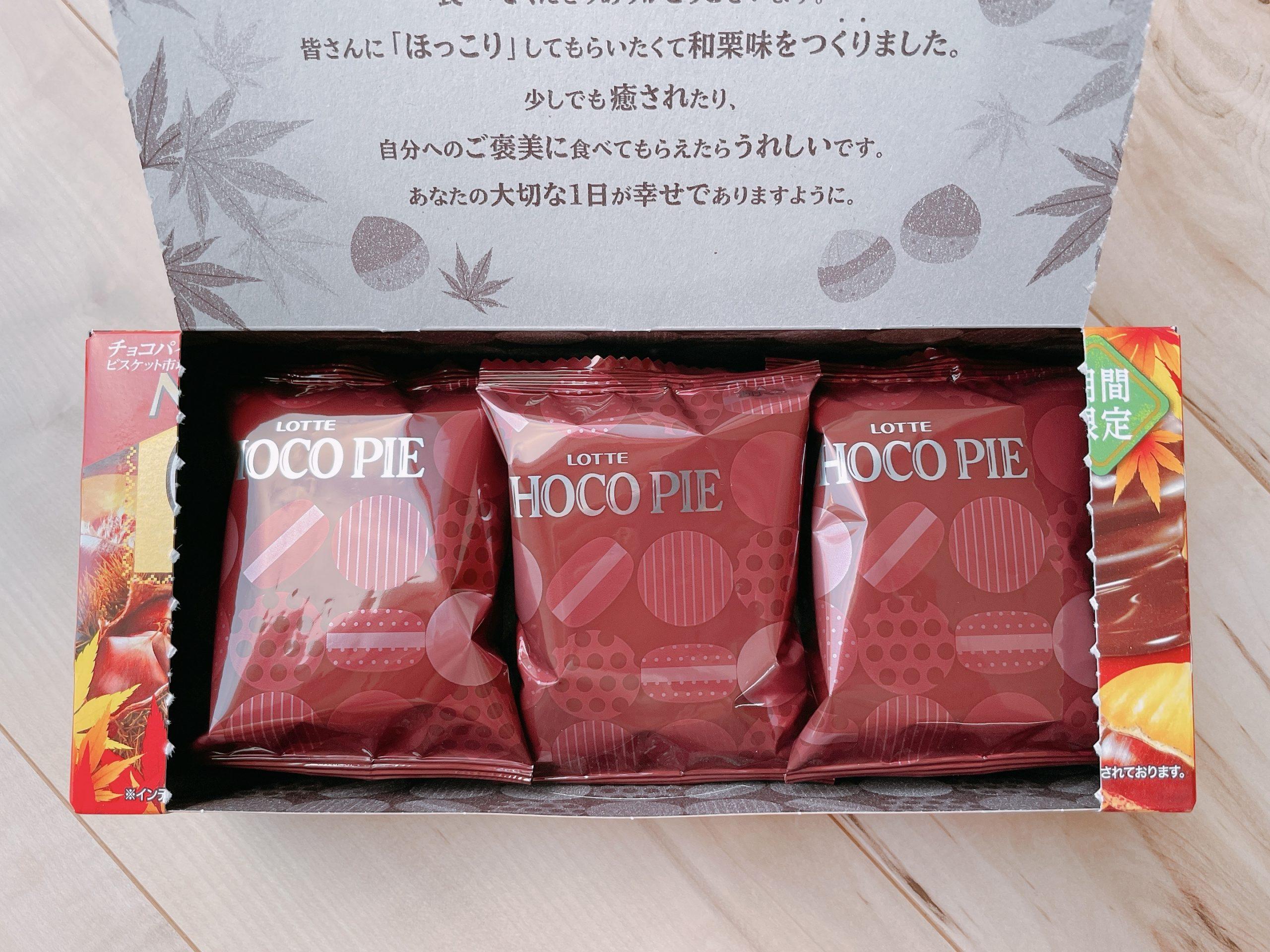 チョコパイ<和栗>の箱開封