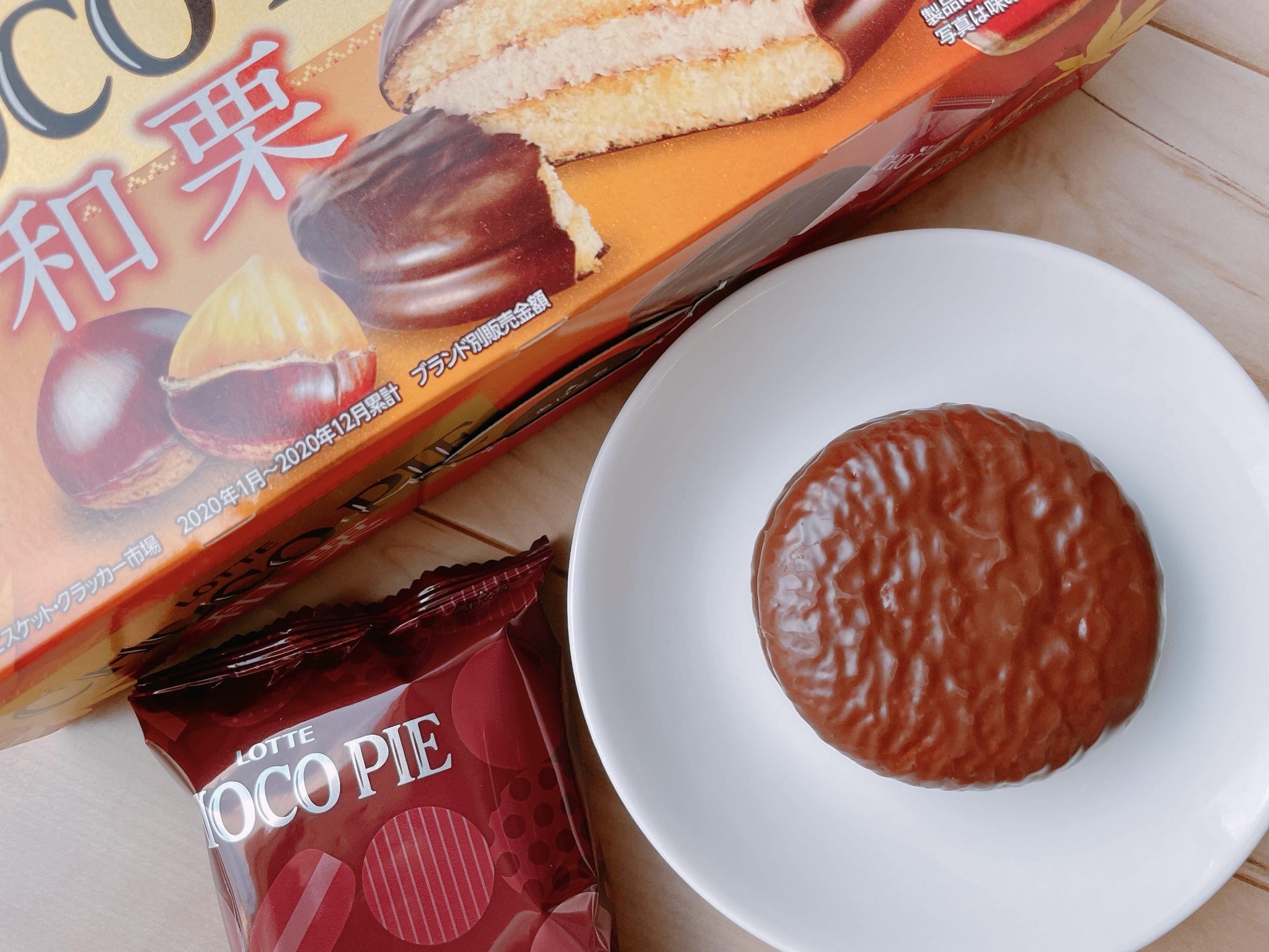 チョコパイ<和栗>チョコではなく、栗の香りがすごい