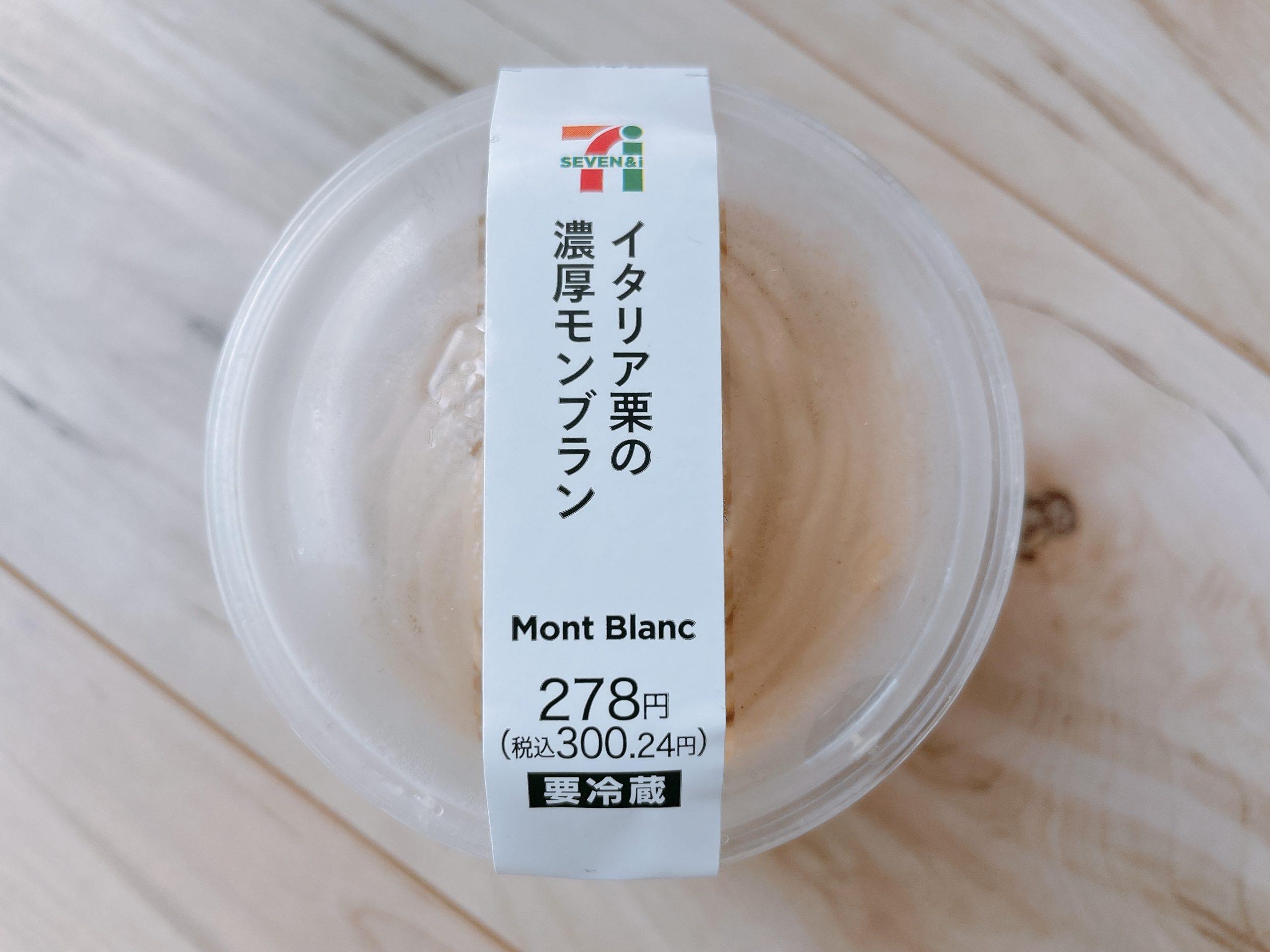 イタリア栗の濃厚モンブランのパッケージ
