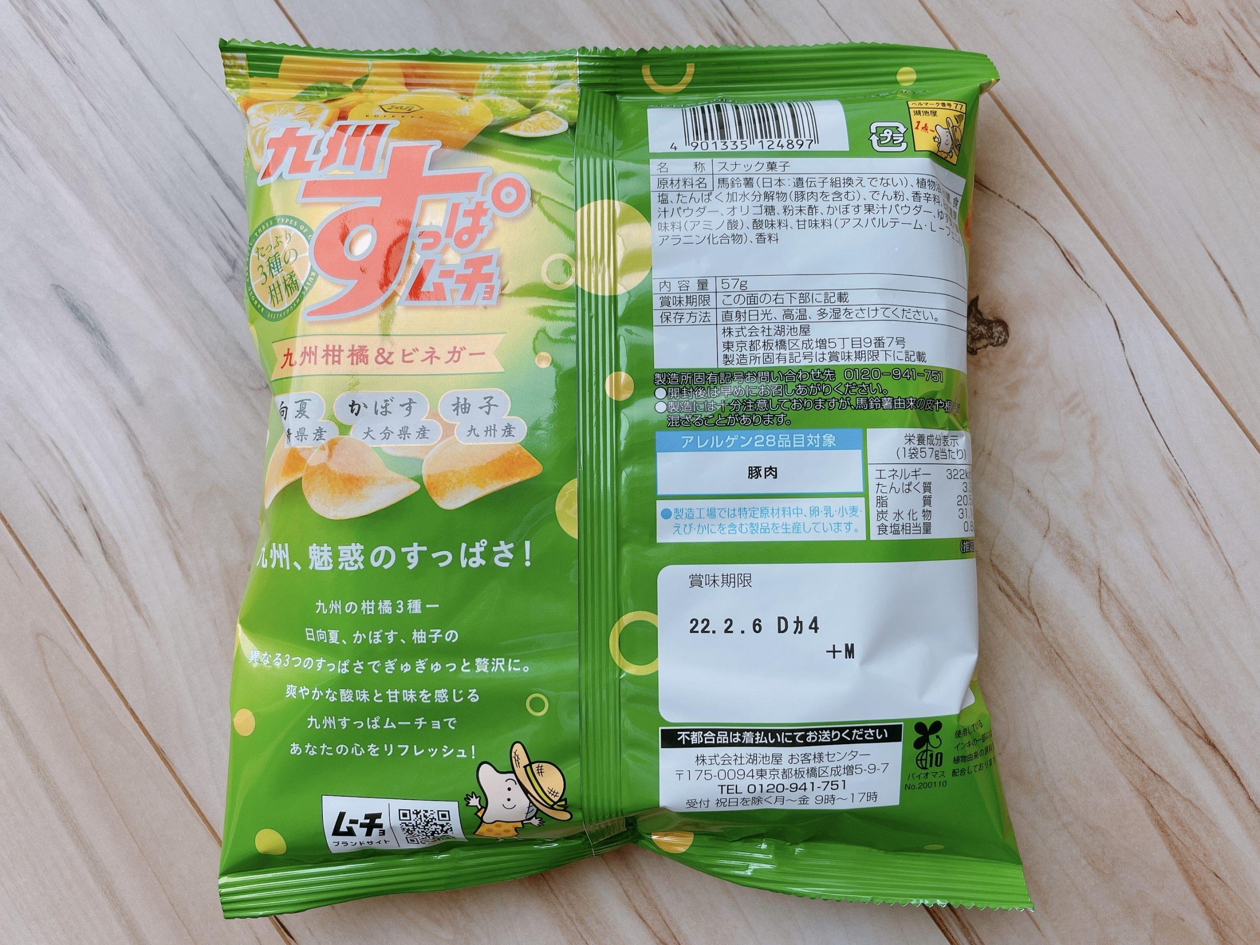 九州すっぱムーチョ<九州柑橘&ビネガー>原材料やカロリーなど