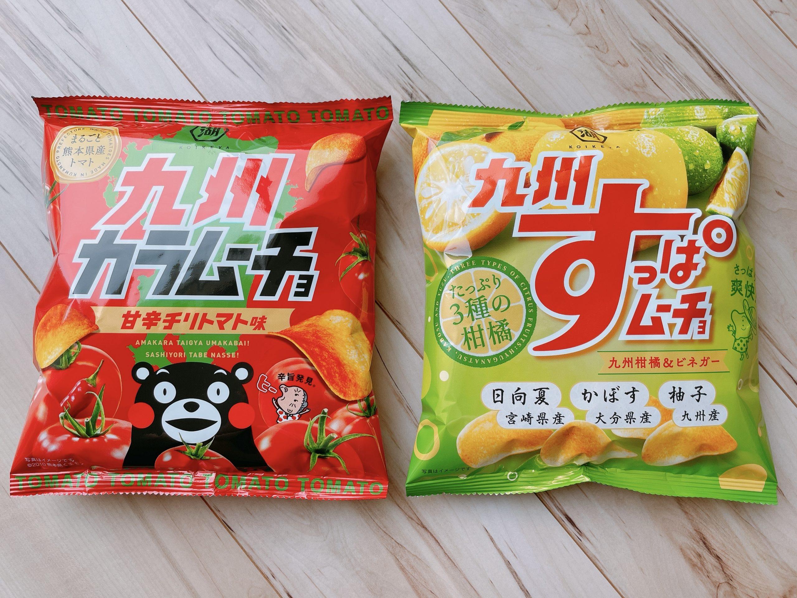 九州すっぱムーチョ<九州柑橘&ビネガー>と九州カラムーチョ<甘辛チリトマト>パッケージ