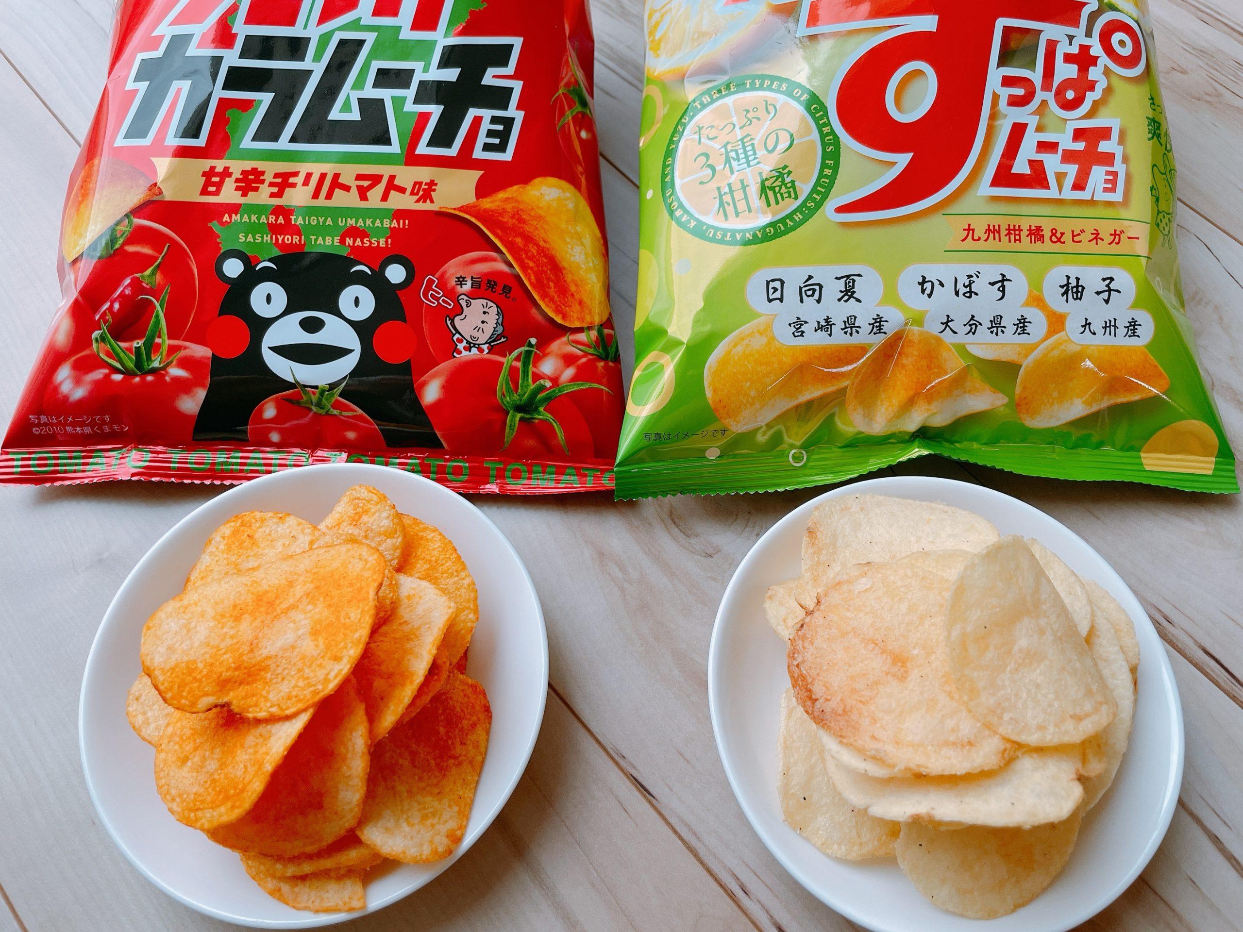 九州すっぱムーチョ<九州柑橘&ビネガー>と九州カラムーチョ<甘辛チリトマト>非常に食べやすくなって、爽やかな酸っぱさをより感じる